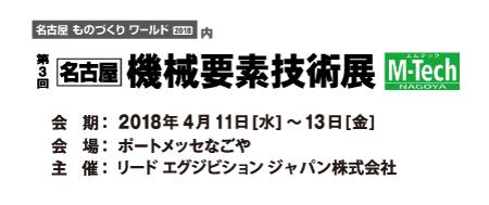MTechN18_logoA_JE_info.jpg